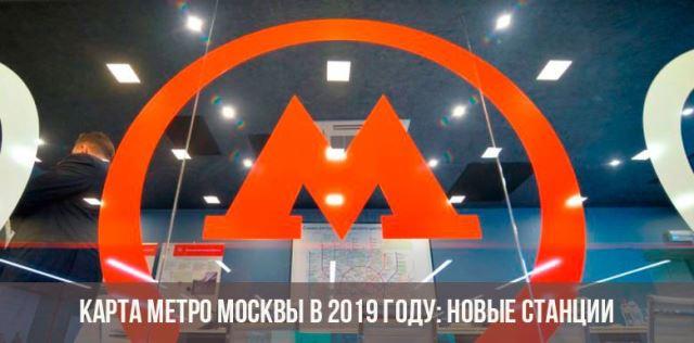 карта метро москвы 2025 года с новыми станциями на карте москвы