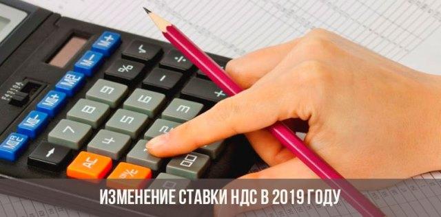 Изображение - Ндс с 2019 года в россии последние новости %D0%9D%D0%94%D0%A11