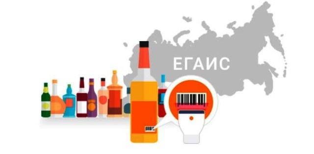 Изображение - Егаис с 1 января 2019 года. алкоголь в розницу %D0%95%D0%93%D0%90%D0%98%D0%A13