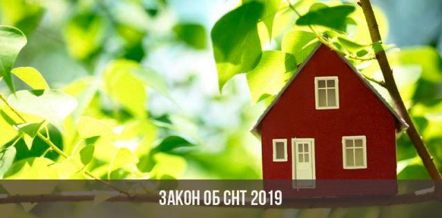Выход из снт плюсы и минусы 2019 – Новый дачный закон 217-ФЗ. Как изменится жизнь дачников 1 января 2019 года и что следует предпринять?
