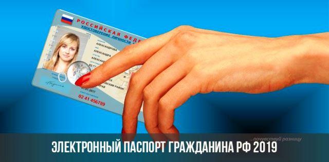 Изображение - Паспорт гражданина россии в 2019-2020 году %D1%80%D0%BE%D1%81%D1%81%D0%B8%D0%B9%D1%81%D0%BA%D0%B8%D0%B9-%D0%BF%D0%B0%D1%81%D0%BF%D0%BE%D1%80%D1%821