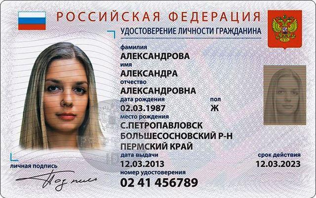 Изображение - Паспорт гражданина россии в 2019-2020 году %D1%80%D0%BE%D1%81%D1%81%D0%B8%D0%B9%D1%81%D0%BA%D0%B8%D0%B9-%D0%BF%D0%B0%D1%81%D0%BF%D0%BE%D1%80%D1%823