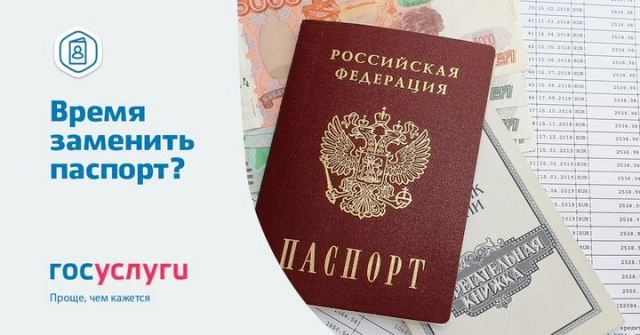 Изображение - Паспорт гражданина россии в 2019-2020 году %D1%80%D0%BE%D1%81%D1%81%D0%B8%D0%B9%D1%81%D0%BA%D0%B8%D0%B9-%D0%BF%D0%B0%D1%81%D0%BF%D0%BE%D1%80%D1%825