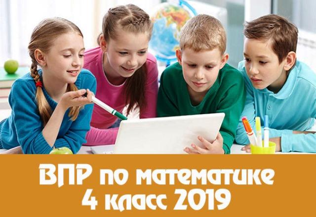 подготовка к впр русский язык 2019