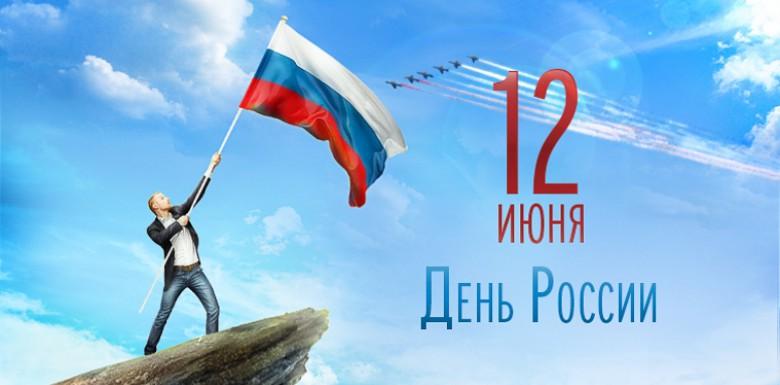 День России в 2019 году. Какого числа, как отдыхаем, мероприятия, салют в Москве в 2019 году