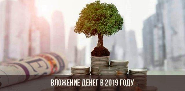 Изображение - Во что инвестировать деньги в 2019 году %D0%9A%D1%83%D0%B4%D0%B0-%D0%B2%D0%BB%D0%BE%D0%B6%D0%B8%D1%82%D1%8C-%D0%B4%D0%B5%D0%BD%D1%8C%D0%B3%D0%B81