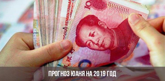 Изображение - Прогноз юаня на 2019 год %D0%9F%D1%80%D0%BE%D0%B3%D0%BD%D0%BE%D0%B7-%D1%8E%D0%B0%D0%BD%D1%8F1