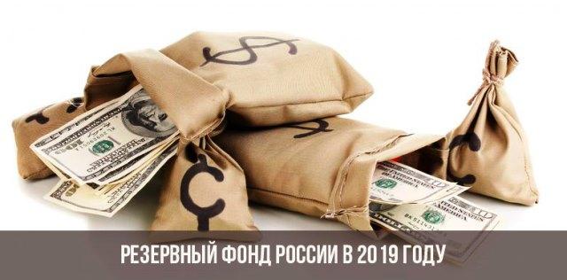 Изображение - Резервный фонд россии в 2019 году %D0%A0%D0%B5%D0%B7%D0%B5%D1%80%D0%B2%D0%BD%D1%8B%D0%B9-%D1%84%D0%BE%D0%BD%D0%B41