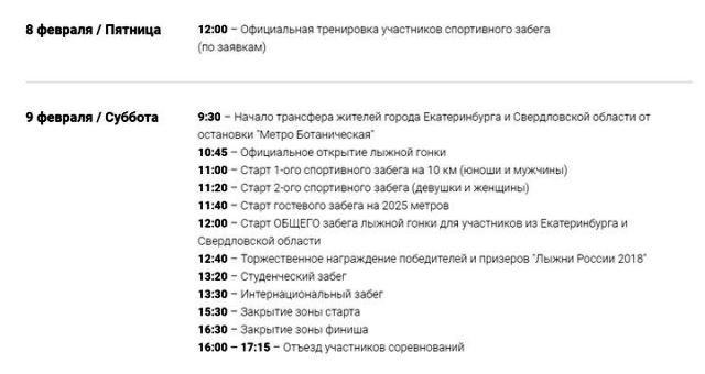 Лыжня России в 2019 году: дата проведения