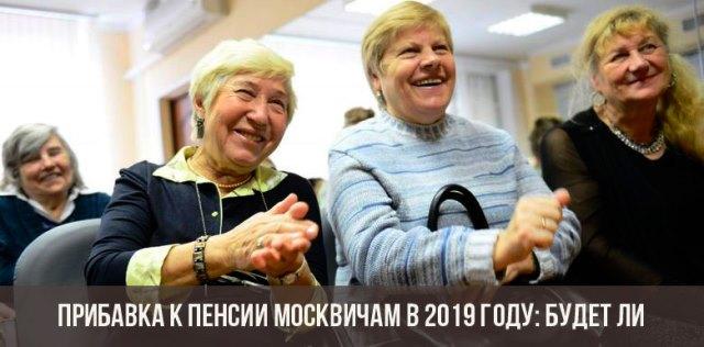 Изображение - Прибавка к пенсии москвичам в 2019 году будет ли %D0%BF%D0%B5%D0%BD%D1%81%D0%B8%D0%B8-%D0%BC%D0%BE%D1%81%D0%BA%D0%B2%D0%B8%D1%87%D0%B0%D0%BC1