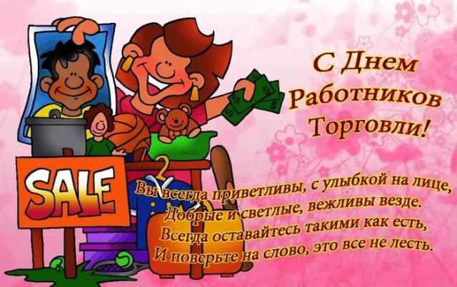 Смотреть День работника торговли в 2019 году в России. Какого числа видео