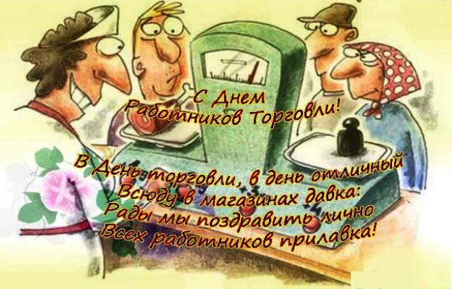 День работника торговли в 2019 году в России. Какого числа картинки