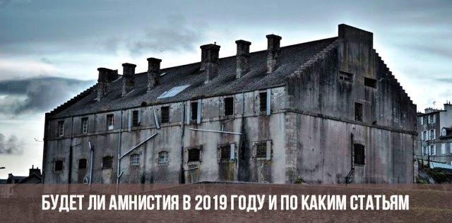 Изображение - Какие статьи попадают под амнистию в 2019 году в россии %D0%B0%D0%BC%D0%BD%D0%B8%D1%81%D1%82%D0%B8%D1%8F1