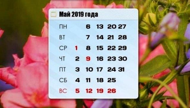 """Как отдыхаем в мае 2019 года: официальные выходные, календарь"""""""
