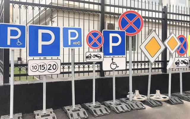 Новые дорожные знаки с 1 мая 2019 года
