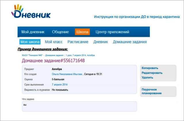 pgu mos ru электронный дневник